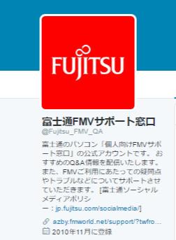 富士通FMVサポート窓口