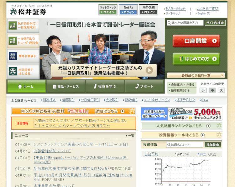 松井証券 リニューアル前