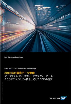 2019年の顧客データ管理