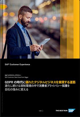 GDPRの時代に優れたデジタルビジネスを実現する道筋