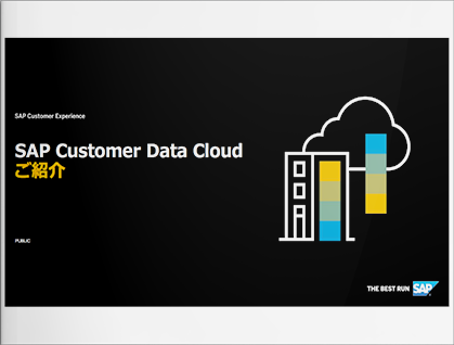 SAP Customer Data Cloudご紹介