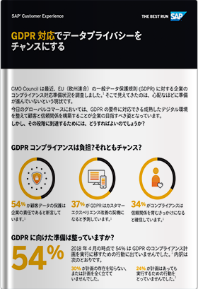 GDPR 対応でデータプライバシーを チャンスにする