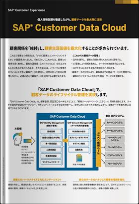 SAP® Customer Data Cloud
